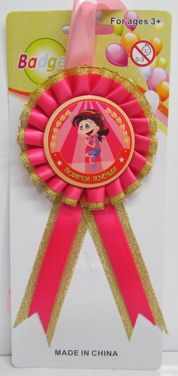"""Медаль """"Любимой Доченьке""""."""