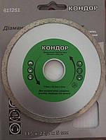 Диск алмазный Кондор 115х22,5х5 мм
