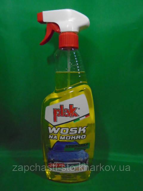 Жидкий воск Plak 750мл для авто