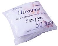 Пакеты для парафинотерапии для рук Тимпа, 50 шт
