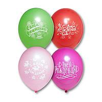"""Латексные воздушные шары BELBAL Бельгия пастель круглые с рисунком 14 дюймов/36 см, 6 дизайнов тематики """"С Дне"""