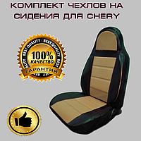 Комплект чехлов на сидения для Chery кожвинил (бежевый)