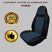 Комплект чехлов на сидения для Ford кожвинил (синий)