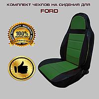 Комплект чехлов на сидения для Ford кожвинил (серый)