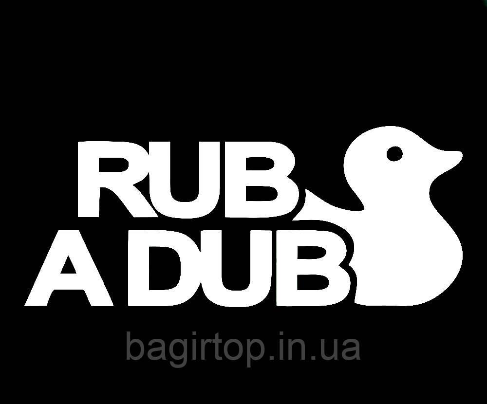 Вінілова наклейка на авто - rub a dub