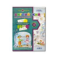 Подарок маленькому гению (4-7 лет). Т. Жирова, В. Федиенко. Английский для дошкольников. , , 48 с.,  2015.