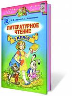 Литературное чтение 2 кл.  / Гавриш