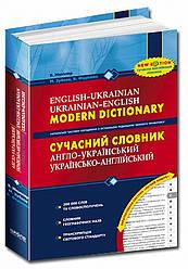 В. Мюллер, М. Зубков, В. Федієнко.  Сучасний англо-український, українсько-англійський словник (200 000 слів).