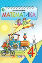Математика 4 кл. / Оляницька