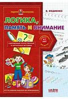 Подарок маленькому гению (4-7 лет). В. Федиенко.  Логика, память и внимание. , , 48 с.,  2015.