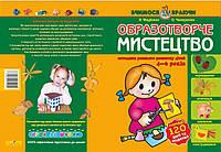 Вчимося граючи (4-5 років). В. Федієнко, О. Чемеренко. Образотворче мистецтво. . ., 64 с.,  2008.