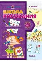 Подарок маленькому гению (4-7 лет). Е. Житник.  Школа рисования. , , 48 с.,  2015.