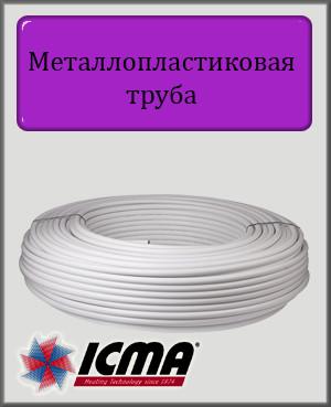 Металлопластиковая труба ICMA PE-AL-PERT 20х2