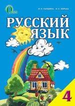 Русский язык 4 кл.  Лапшина