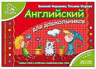 Мамина школа (4-6 лет).В. Федиенко, Т. Жирова. Английский для дошкольников. , 80 с.,  2015.