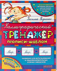 В. Федиенко. Каллиграфический тренажер. Прописи-шаблон.., 64 с.,  2017.