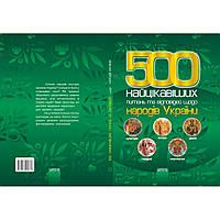 Р. Шарібжанов, Г. Шарібжанова. 500 Найцікавіших питань та відповідей щодо народів України.,  112 с.,   2010.