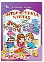 Литературное чтение 4 кл. (рос.) / Лапшина