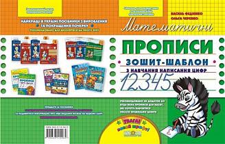 В. Федієнко, О. Черевко. Математичні прописи. Зошит-шаблон. 48 с.,  2016.