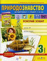 Природознавство 3 клас Нова програма Робочий зошит До підручника Грущинської І. Авт: Федієнко В. Вид-во: Школа