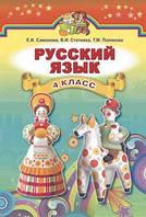 Русский язык  4 кл. / Самонова (для ЗНЗ з укр. мовою)