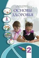 Основы здоровья 2 кл (Рус) Воронцова, Бех