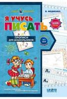 Подарок маленькому гению (4-7 лет). В. Федиенко. Я учусь писать., , 48 с.,  2014.