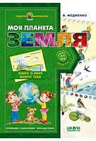 Подарок маленькому гению (4-7 лет). В. Федиенко.  Моя планета Земля. . , , 48 с.,  2014.