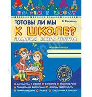 Шагаем в школу (6-7 лет). В. Федиенко. Готовы ли мы к школе? Большая книга тестов., ,128 с.,  2017.