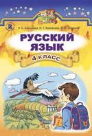 Русский язык  4 кл. / Сильнова Е.С.