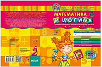 Диво-свет (от 5 лет). В. Федиенко, Ю. Волкова. Математика и логика.  . , , 64 с.,  2015.