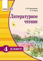 Литературное чтение 4 кл. Учебник (РУС) Джежелей О. В., Емец А. А.(80)
