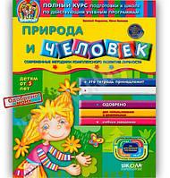 Диво-свет (от 5 лет). В. Федиенко, Ю. Волкова. Природа и человек.  ., , 64 с.,  2015.