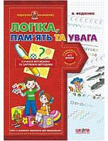 Подарунок маленькому генію (4-7 років). В. Федієнко. Логіка, пам'ять та увага. , , 48 с.,  2015.