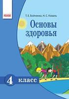 Основы Здоровья  4 кл. Бех /Рус/