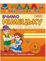 Крок до школи (4-6 років). Н. Смірнова, В. Федієнко. Вчимо німецьку без проблем, , 32 с.,  2014.