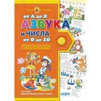 Подарок маленькому гению (4-7 лет). А. Журавлева, В. Федиенко. Азбука от  А до Я, числа от 0 до 10. , , 48 с.,