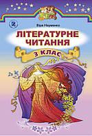 Літературне читання 3 кл. / Науменко