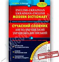 М. Зубков,  В. Мюллер. Сучасний англо-український, українсько-англійський словник (100 000 слів). , 752 с.,  2