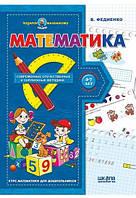 Подарок маленькому гению (4-7 лет). В. Федиенко.  Математика. , , 48 с.,  2015.