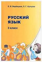Русский язык 3 кл. Вербецкая