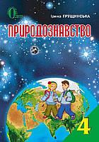 Природознавство 4 кл. / Грущинська