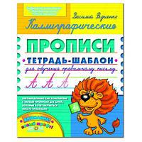В. Федиенко. Каллиграфические прописи. Тетрадь-шаблон. 64 с.,  2016.