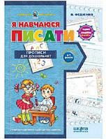 Подарунок маленькому генію (4-7 років). В. Федієнко. Я навчаюся писати., , 48 с.,  2016.