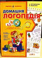 Подарунок маленькому генію (4-7 років). Домашня логопедія А. Журавльова, В. Федієнко.  , , 48 с.,  2016.