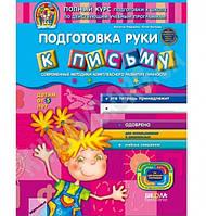 Диво-свет (от 5 лет). В. Федиенко, Ю. Волкова. Подготовка руки к письму.  ., , 64 с.,  2015.