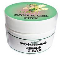 УФ гель UV GEL UV GEL Cover Pink 15g  для наращивания ногтей  мАРТ  (Италия)