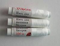 Нитка для вишивання бісером Ariadna Tutan100м(біла)