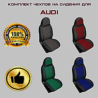 Комплект чехлов на сидения для Audi автоткань (черный)