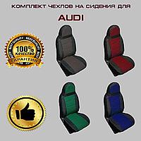 Комплект чехлов на сидения для Audi автоткань (темно красный)